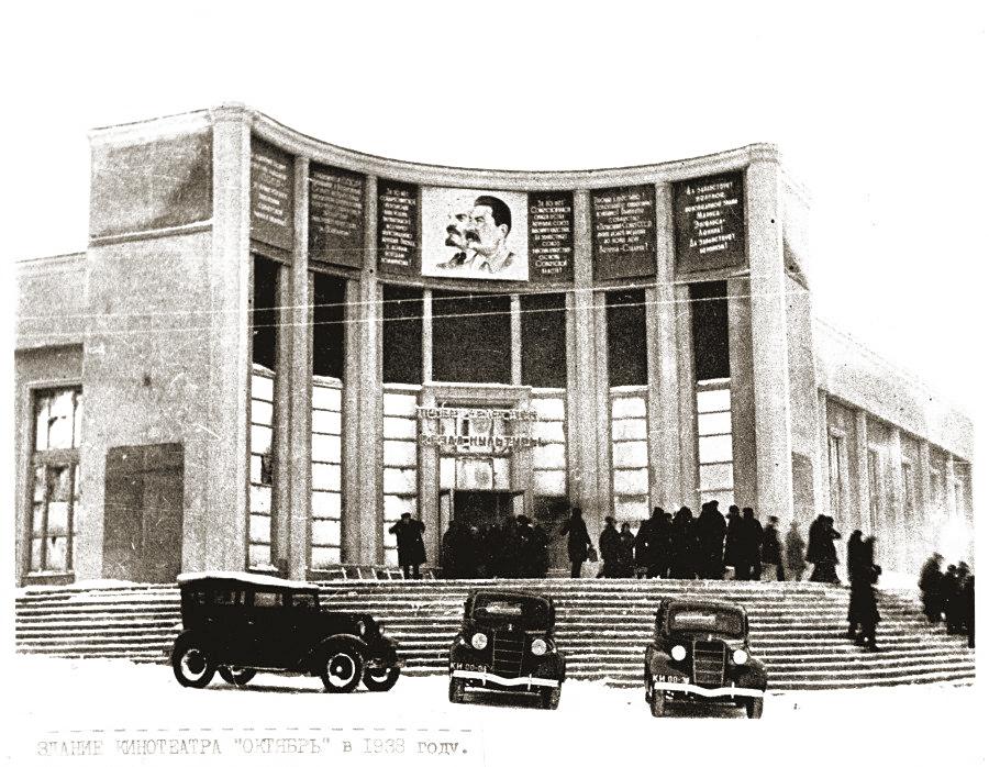 Легендарные советские легковые автомобили ГАЗ-А и ГАЗ М-1 перед зданием кинотеатра «Октябрь». 1938 год.
